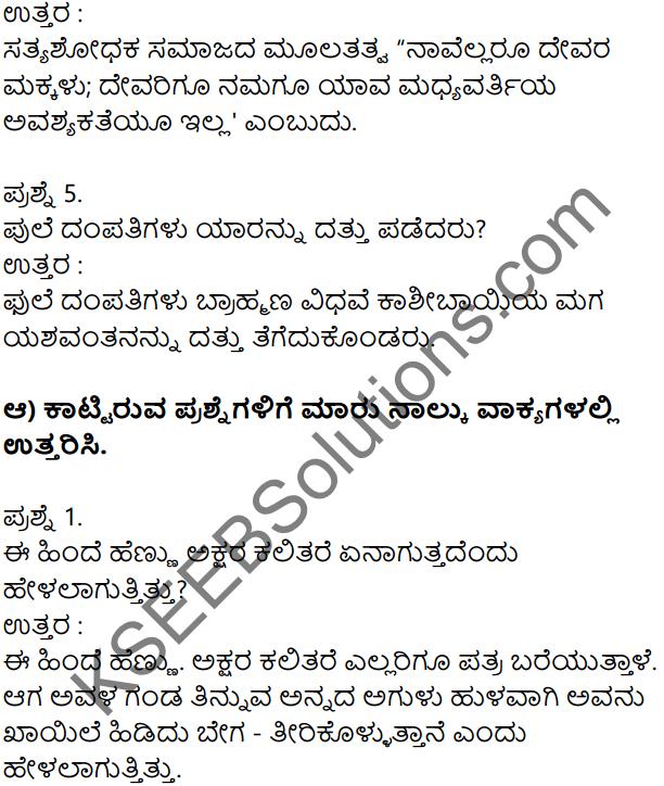 Siri Kannada Text Book Class 7 Solutions Puraka Patagalu Chapter 3 Savitribai Phule 2