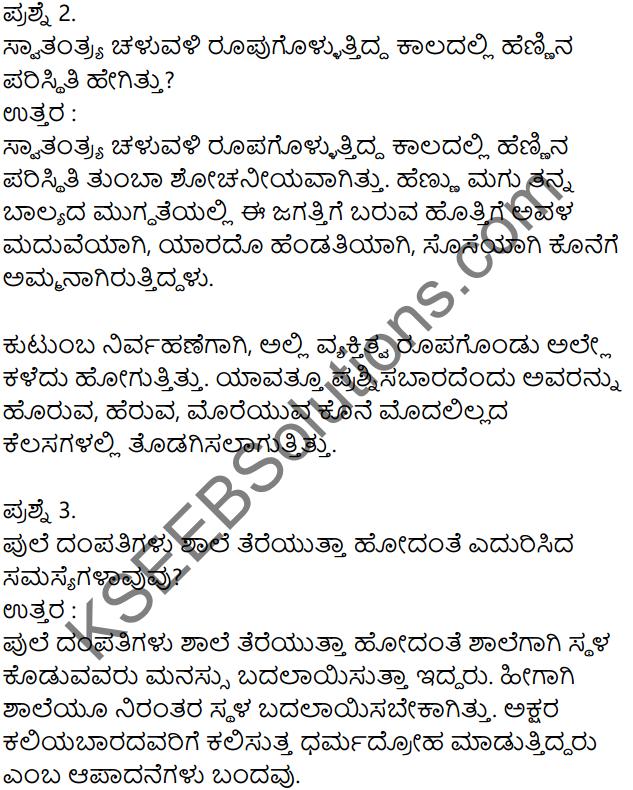 Siri Kannada Text Book Class 7 Solutions Puraka Patagalu Chapter 3 Savitribai Phule 3