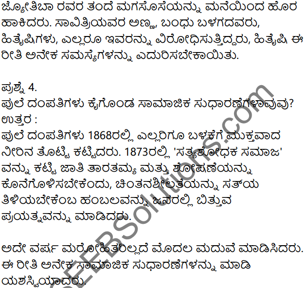 Siri Kannada Text Book Class 7 Solutions Puraka Patagalu Chapter 3 Savitribai Phule 4