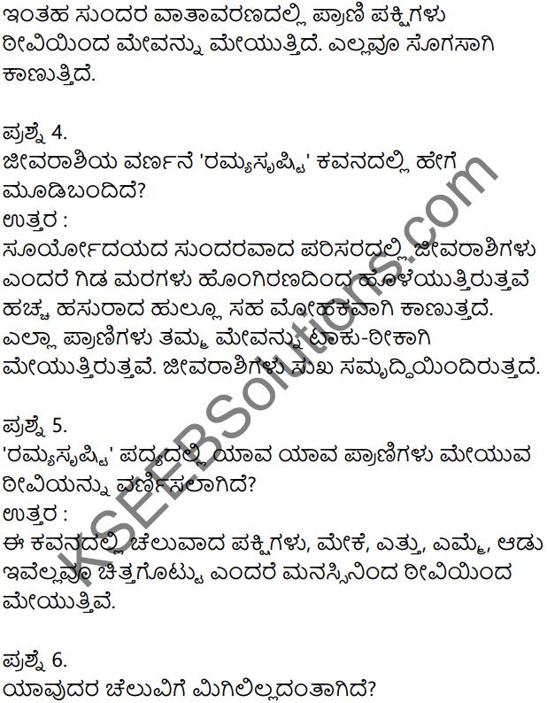 Siri Kannada Text Book Class 7 Solutions Puraka Patagalu Chapter 4 Ramya Srushti 2