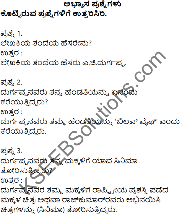 Siri Kannada Text Book Class 7 Solutions Puraka Patagalu Chapter 5 Nanna Ayya 1