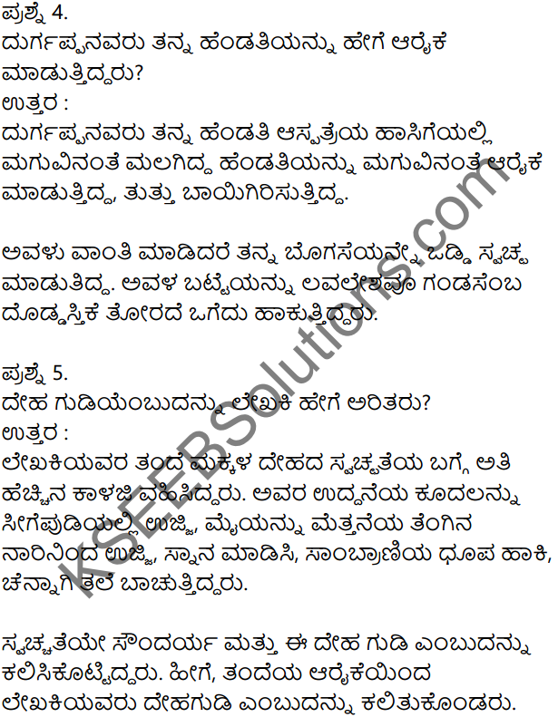 Siri Kannada Text Book Class 7 Solutions Puraka Patagalu Chapter 5 Nanna Ayya 2