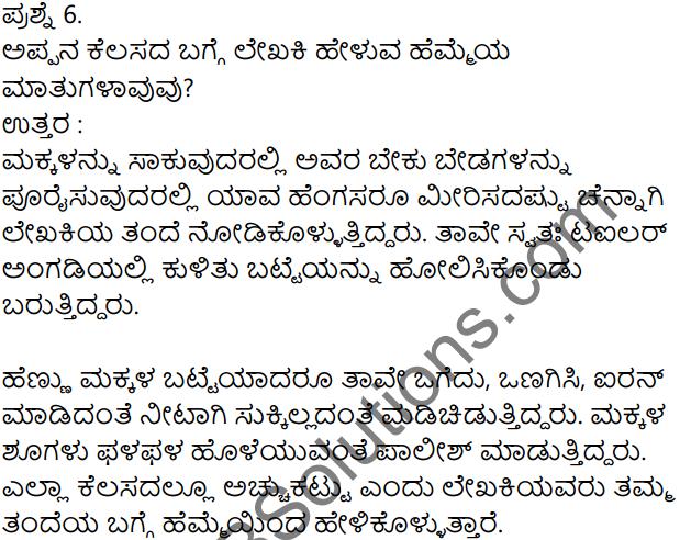 Siri Kannada Text Book Class 7 Solutions Puraka Patagalu Chapter 5 Nanna Ayya 3