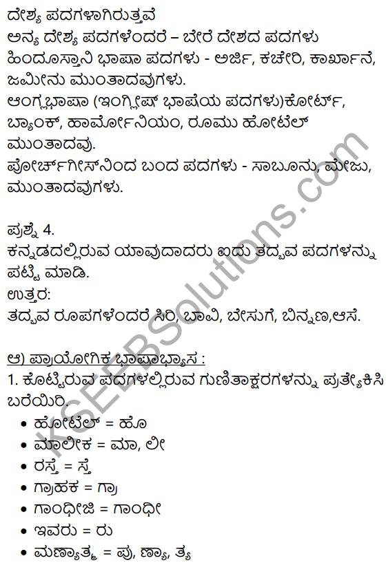 Siri Kannada Text Book Class 8 Solutions Gadya Chapter 2 Niru Kodada Nadinalli 11
