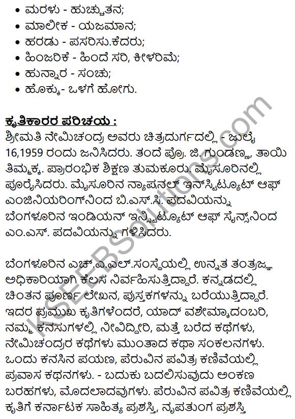 Siri Kannada Text Book Class 8 Solutions Gadya Chapter 2 Niru Kodada Nadinalli 14
