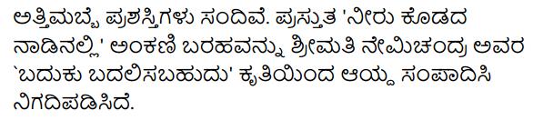 Siri Kannada Text Book Class 8 Solutions Gadya Chapter 2 Niru Kodada Nadinalli 15