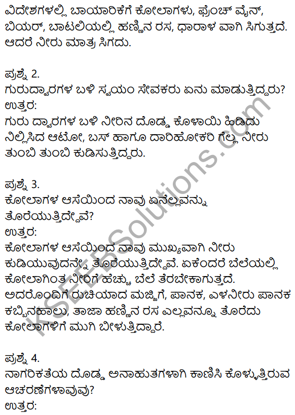 Siri Kannada Text Book Class 8 Solutions Gadya Chapter 2 Niru Kodada Nadinalli 3