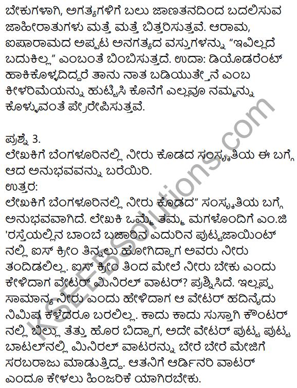 Siri Kannada Text Book Class 8 Solutions Gadya Chapter 2 Niru Kodada Nadinalli 6