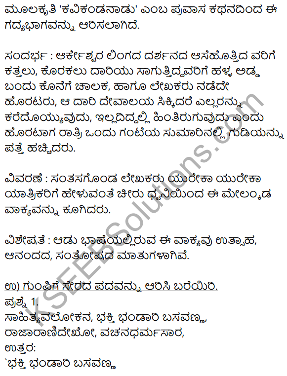 Siri Kannada Text Book Class 8 Solutions Gadya Chapter 3 Talakadina Vaibhava 10