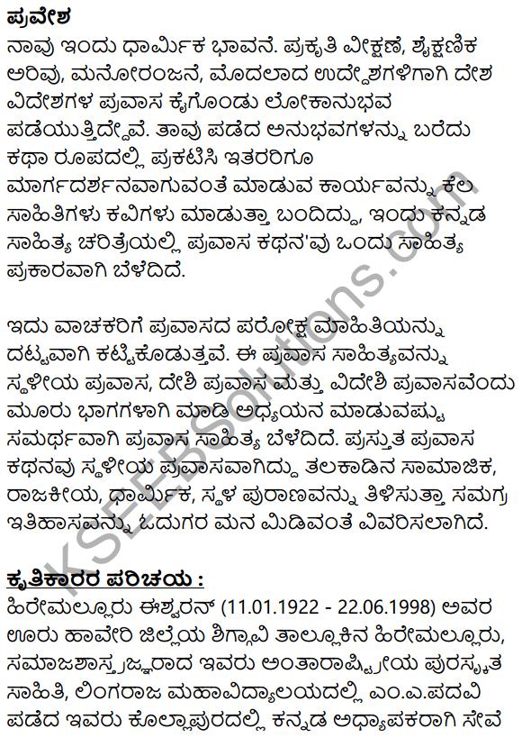 Siri Kannada Text Book Class 8 Solutions Gadya Chapter 3 Talakadina Vaibhava 15