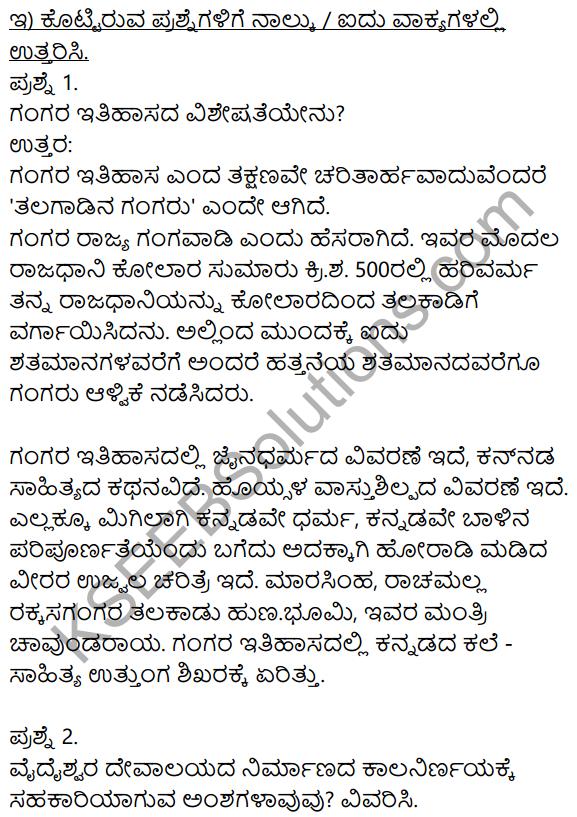 Siri Kannada Text Book Class 8 Solutions Gadya Chapter 3 Talakadina Vaibhava 4