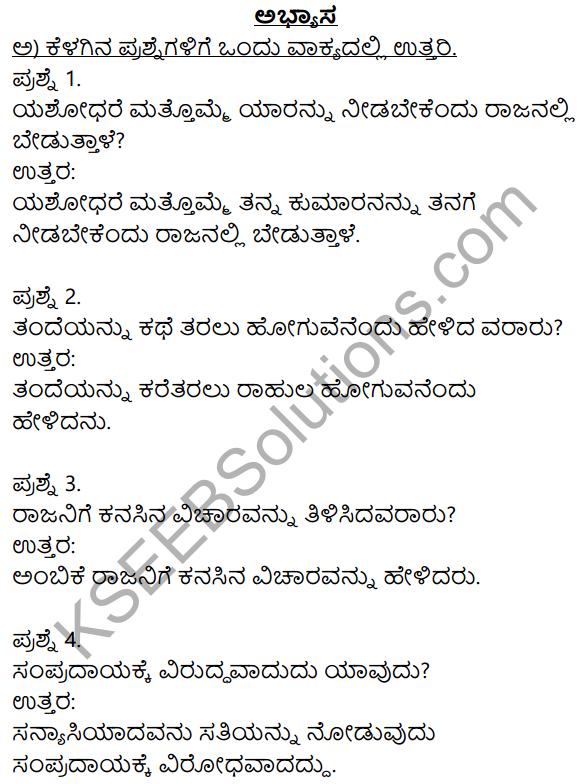 Siri Kannada Text Book Class 8 Solutions Gadya Chapter 6 Yashodhare 1
