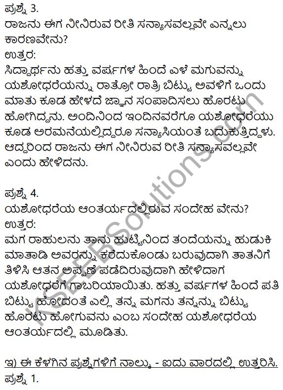 Siri Kannada Text Book Class 8 Solutions Gadya Chapter 6 Yashodhare 3