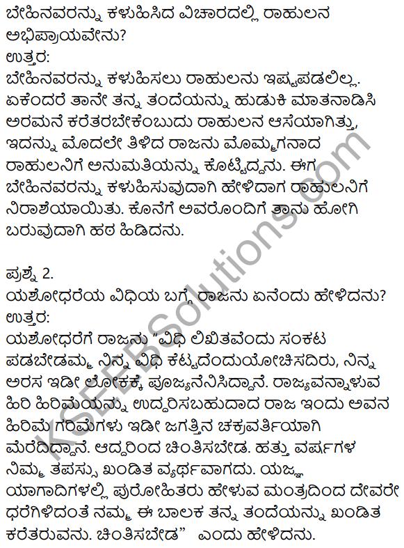 Siri Kannada Text Book Class 8 Solutions Gadya Chapter 6 Yashodhare 4
