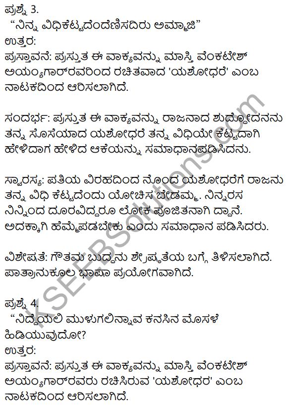 Siri Kannada Text Book Class 8 Solutions Gadya Chapter 6 Yashodhare 7