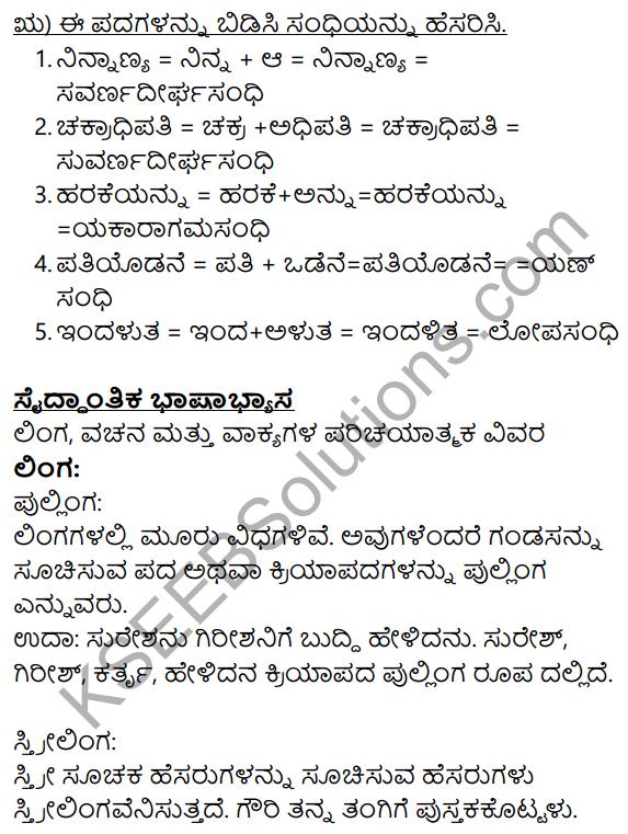 Siri Kannada Text Book Class 8 Solutions Gadya Chapter 6 Yashodhare 9