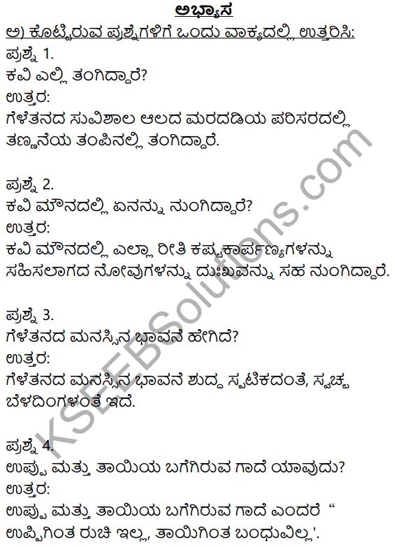 Siri Kannada Text Book Class 8 Solutions Padya Chapter 3 Geletana 1