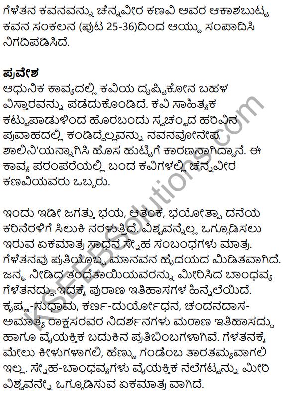 Siri Kannada Text Book Class 8 Solutions Padya Chapter 3 Geletana 10