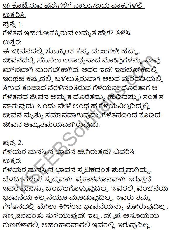 Siri Kannada Text Book Class 8 Solutions Padya Chapter 3 Geletana 3