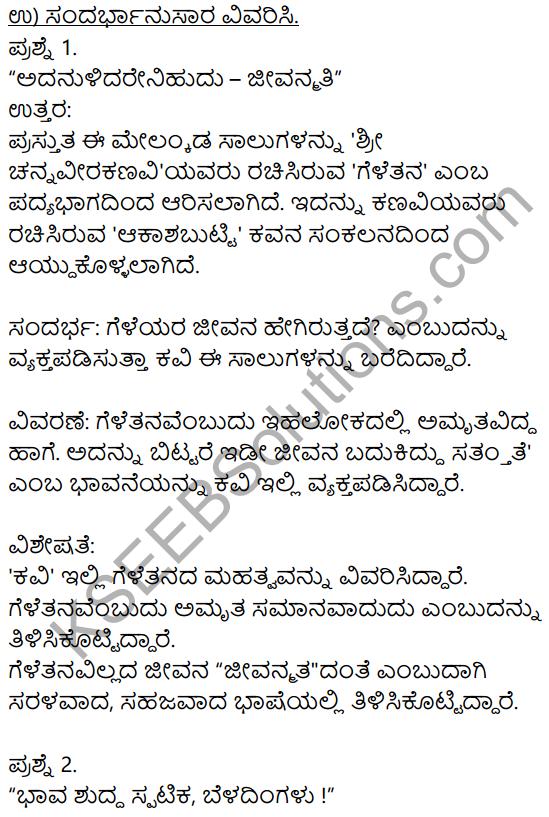 Siri Kannada Text Book Class 8 Solutions Padya Chapter 3 Geletana 5