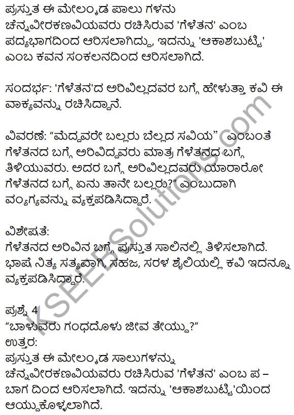 Siri Kannada Text Book Class 8 Solutions Padya Chapter 3 Geletana 7