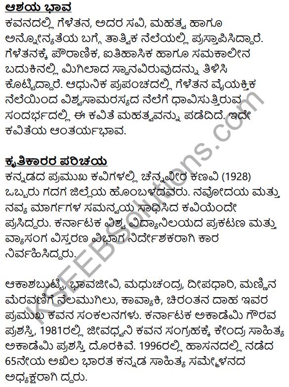 Siri Kannada Text Book Class 8 Solutions Padya Chapter 3 Geletana 9