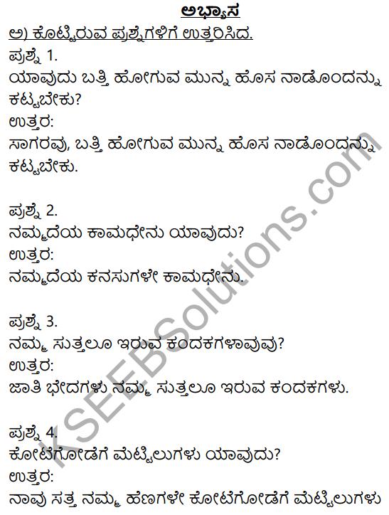 Siri Kannada Text Book Class 8 Solutions Pathya Puraka Adhyayana Chapter 1 Kattuvevu Naavu 1