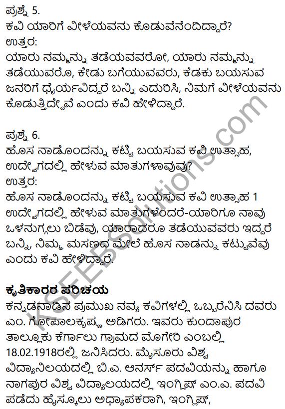 Siri Kannada Text Book Class 8 Solutions Pathya Puraka Adhyayana Chapter 1 Kattuvevu Naavu 2
