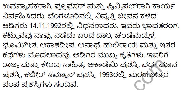 Siri Kannada Text Book Class 8 Solutions Pathya Puraka Adhyayana Chapter 1 Kattuvevu Naavu 3