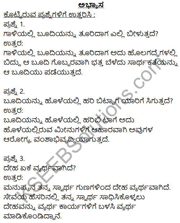 Siri Kannada Text Book Class 8 Solutions Pathya Puraka Adhyayana Chapter 2 Sarthaka 1