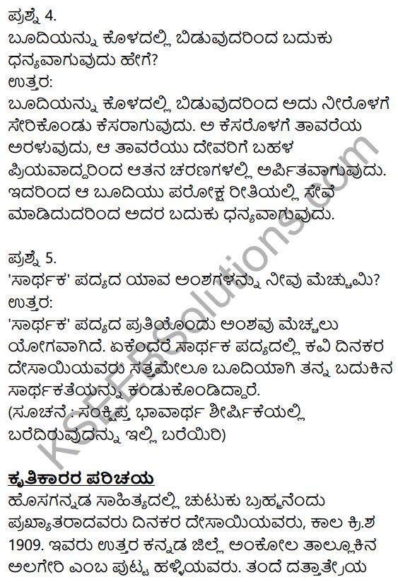 Siri Kannada Text Book Class 8 Solutions Pathya Puraka Adhyayana Chapter 2 Sarthaka 2