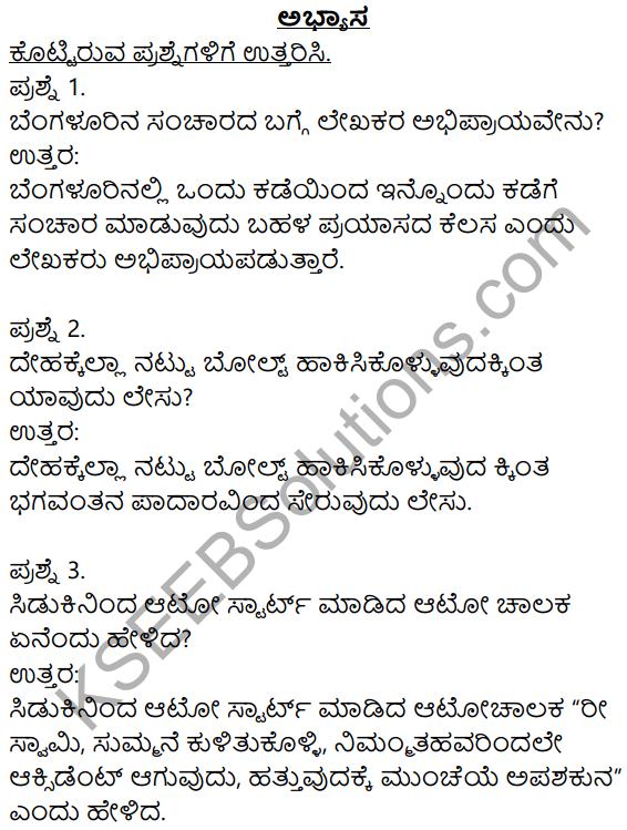 Siri Kannada Text Book Class 8 Solutions Pathya Puraka Adhyayana Chapter 5 Aatoriksada Rasaprasangagalu 1