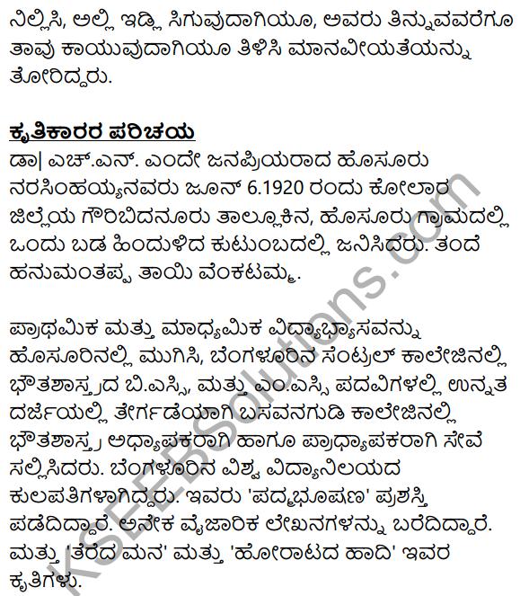 Siri Kannada Text Book Class 8 Solutions Pathya Puraka Adhyayana Chapter 5 Aatoriksada Rasaprasangagalu 3