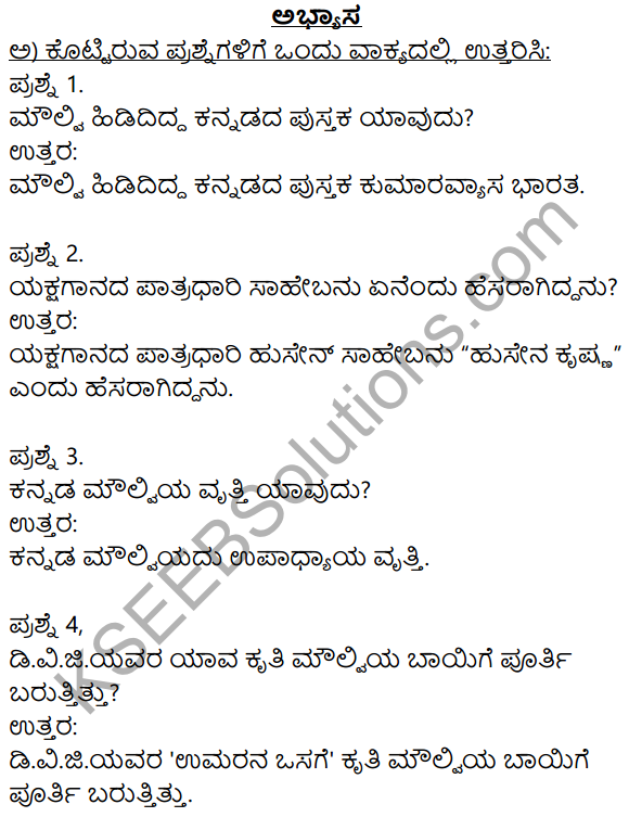 9th Standard Kannada Notes KSEEB Solutions
