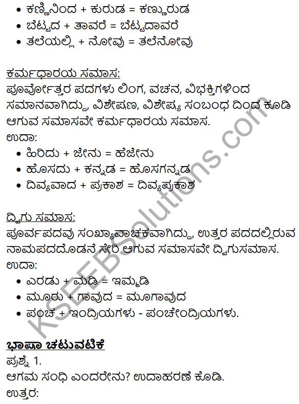 9th Class Kannada 1st Lesson Question Answer