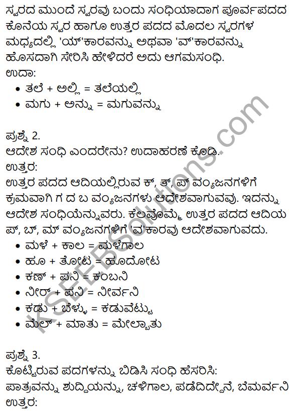 9th Standard Kannada Notes Pdf KSEEB Solutions