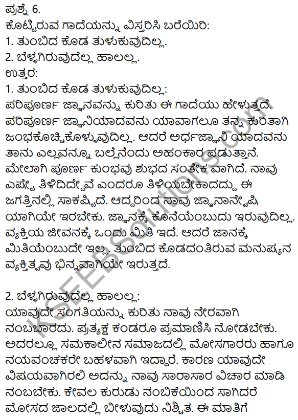 9th Kannada 1st Lesson Notes KSEEB Solutions