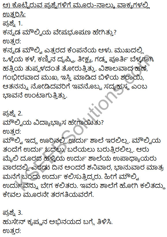 Kannada Moulvi Lesson Questions And Answers