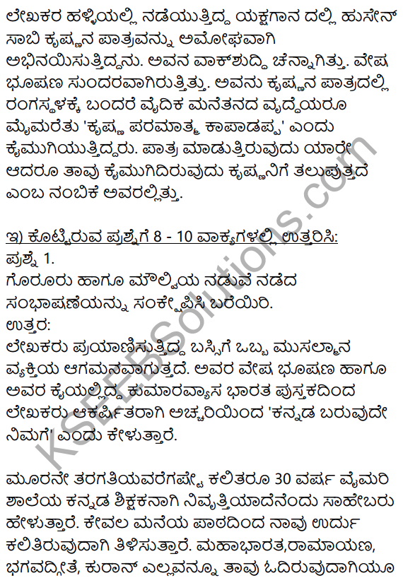 KSEEB Solutions For Class 9 Kannada Chapter 1