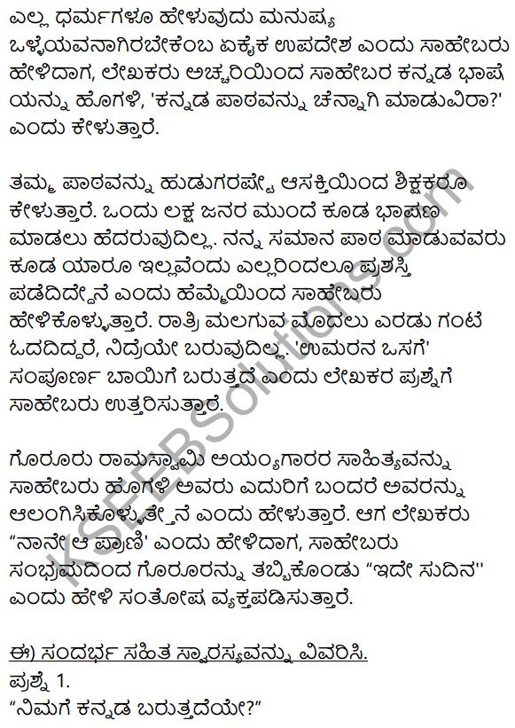 Class 9 Kannada Chapter 1 KSEEB Solutions