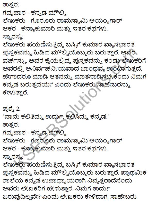 9th Kannada 1st Lesson Question Answer