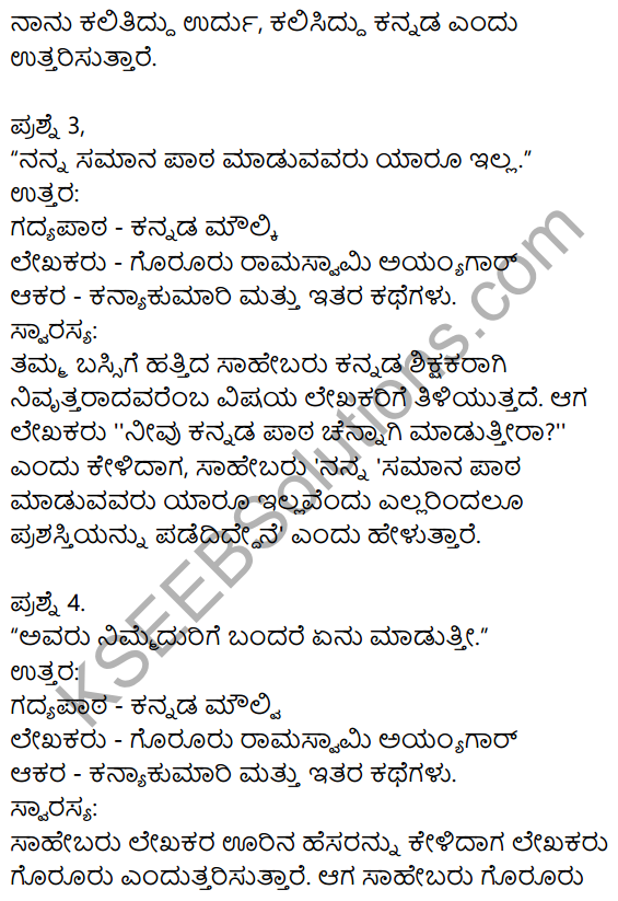 Kannada Moulvi Lesson Questions And Answers Pdf
