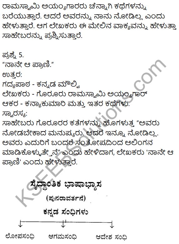 Siri Kannada Class 9 Textbook Pdf KSEEB Solutions