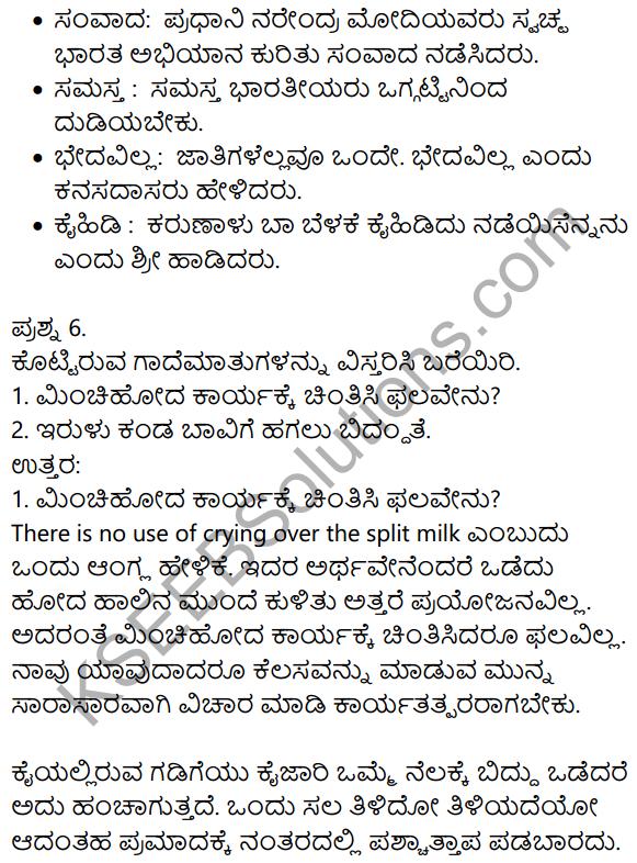 Siri Kannada Text Book Class 9 Solutions Gadya Chapter 3 Dharma Samadrusti 11