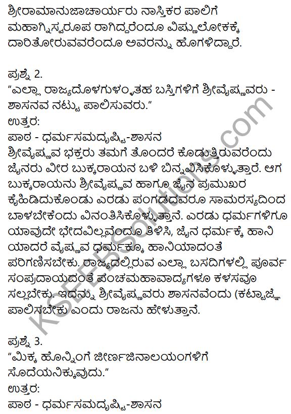 Siri Kannada Text Book Class 9 Solutions Gadya Chapter 3 Dharma Samadrusti 5