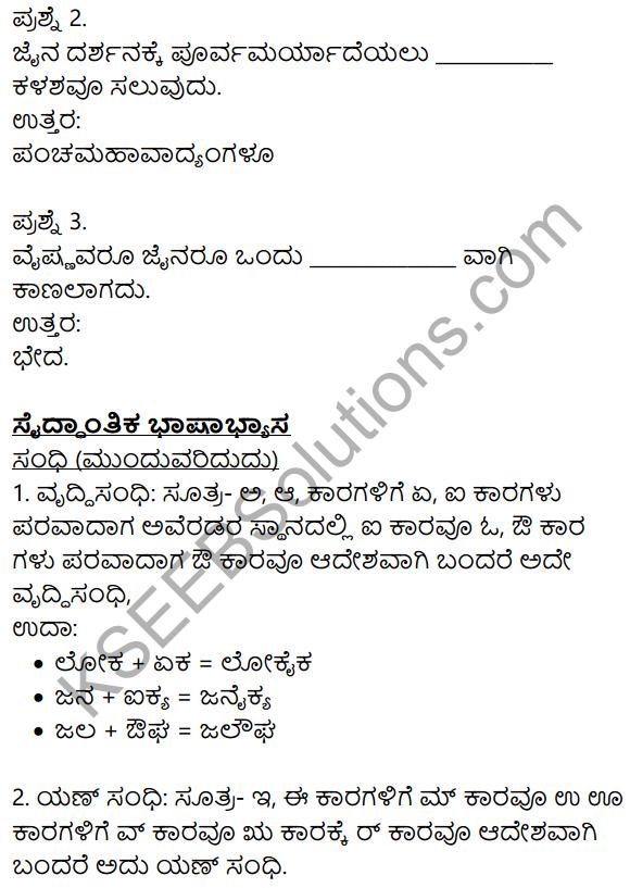 Siri Kannada Text Book Class 9 Solutions Gadya Chapter 3 Dharma Samadrusti 7
