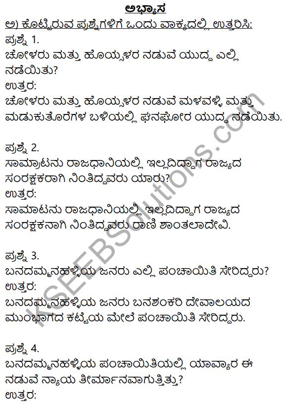 Siri Kannada Text Book Class 9 Solutions Gadya Chapter 5 Prajanishte 1