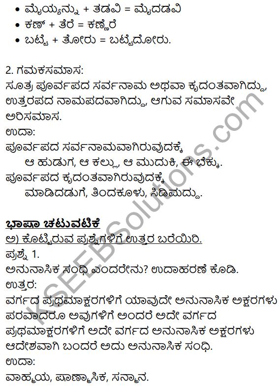 Siri Kannada Text Book Class 9 Solutions Gadya Chapter 5 Prajanishte 10