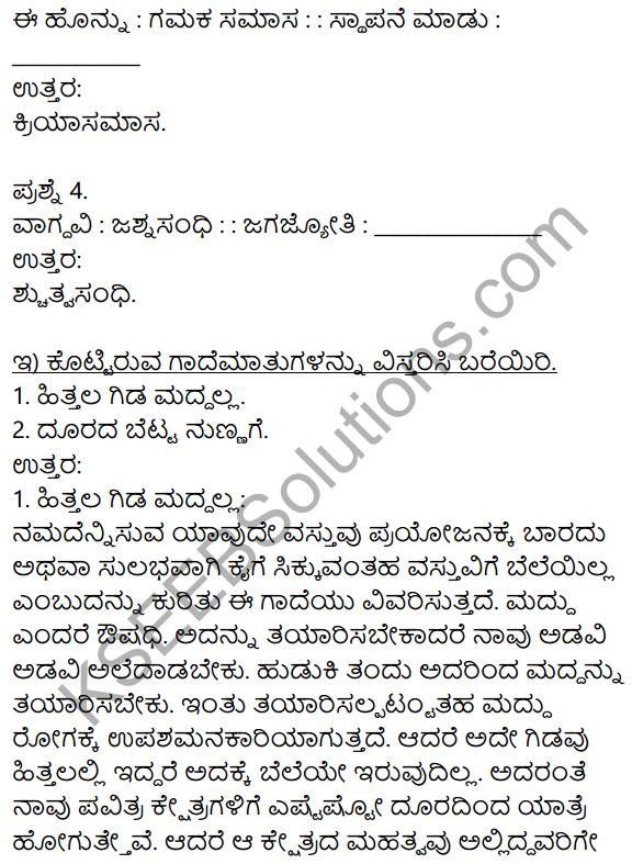 Siri Kannada Text Book Class 9 Solutions Gadya Chapter 5 Prajanishte 12
