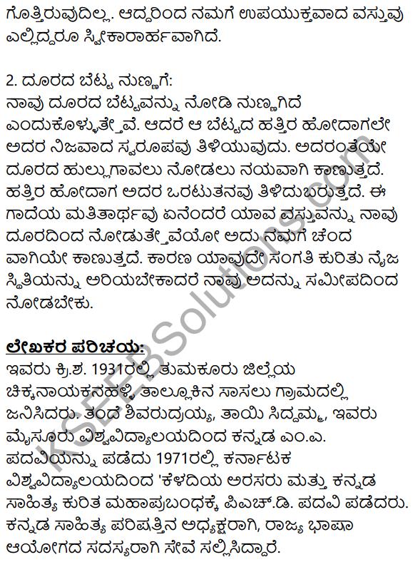 Siri Kannada Text Book Class 9 Solutions Gadya Chapter 5 Prajanishte 13